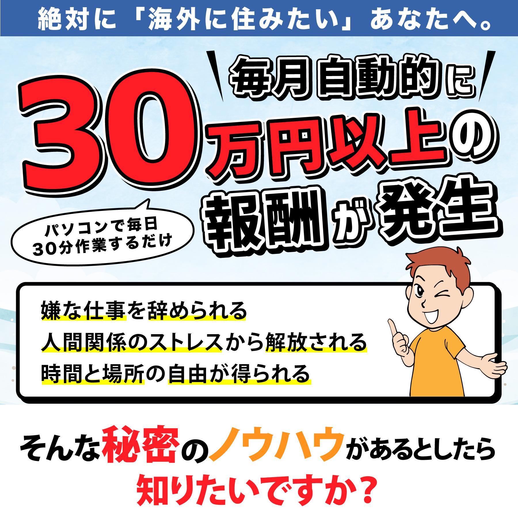 絶対に海外に住みたいあなたへ。毎月自動的に30万円以上報酬が発生